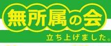 無所属の会ロゴ