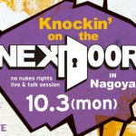 knockinon-next-door%e5%90%8d%e5%8f%a4%e5%b1%8b%e3%83%ad%e3%82%b4
