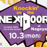 knockinon-next-door%e5%90%8d%e5%8f%a4%e5%b1%8b%e3%83%ad%e3%82%b4