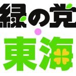緑の党東海_ロゴ正方形